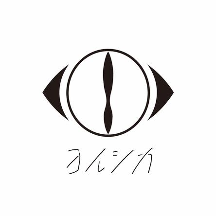 ヨルシカ ロゴ (okmusic UP's)