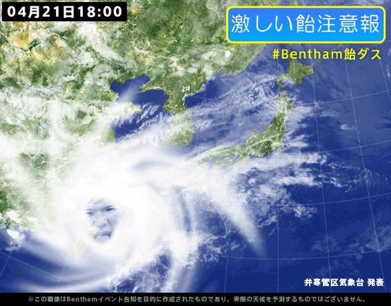 Bentham飴ダス (okmusic UP\'s)