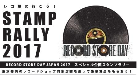 「RECORD STORE DAY」、いよいよ全世界同時開催&東京都内でスタンプラリー実施決定!