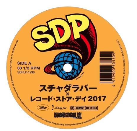 スチャダラパー×J-WAVE ステッカー (okmusic UP's)