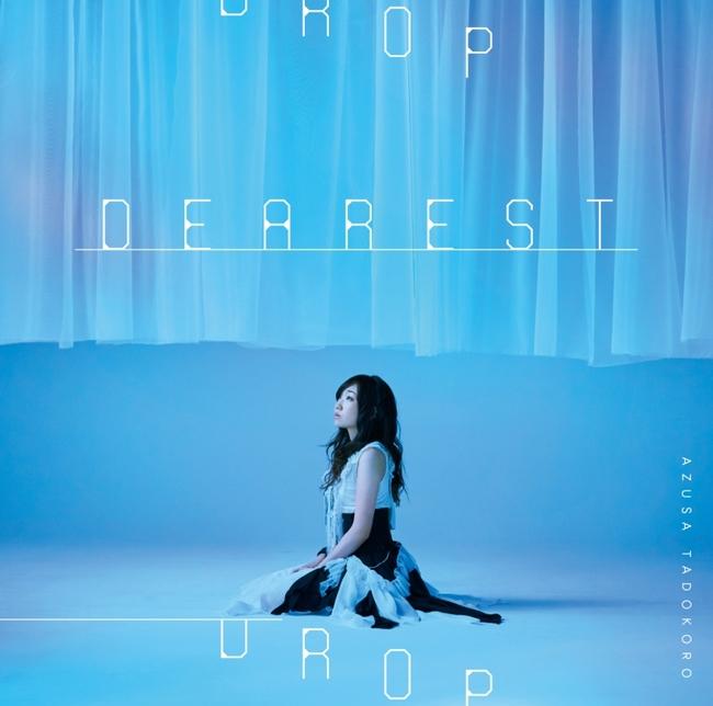 田所あずさ「DEAREST DROP」アーティストジャケット盤