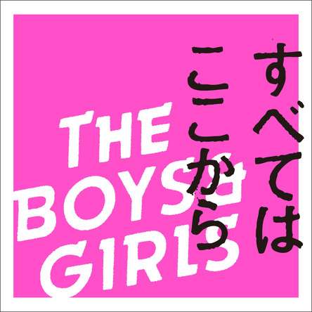 北海道デビューシングル「すべてはここから」 (okmusic UP's)