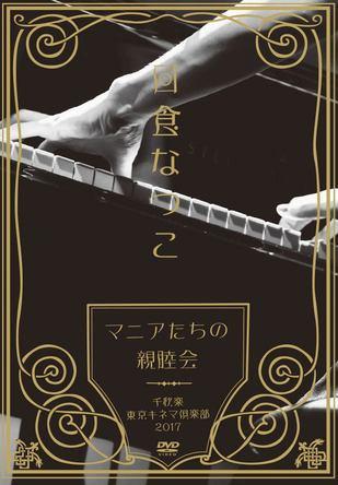 DVD「『マニアたちの親睦会』千秋楽 東京キネマ倶楽部2017」 (okmusic UP's)