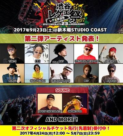 『渋谷レゲエ祭〜レゲエ歌謡祭2017〜』告知画像 (okmusic UP\'s)