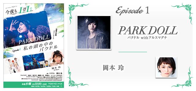 ドラマ『今夜もLL』エピソード1、パクドル&岡本玲のインタビューを公開