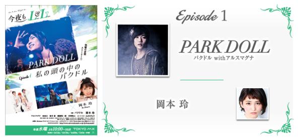 ドラマ『今夜もLL』エピソード1、パクドル&岡本玲のインタビューを公開 (okmusic UP's)