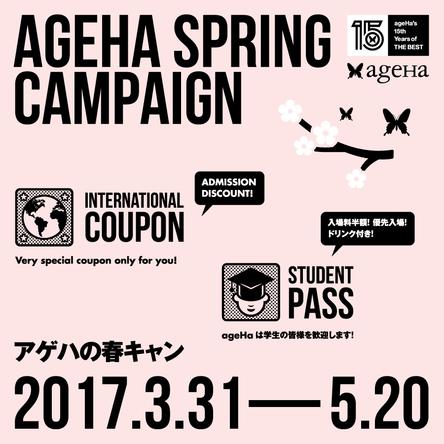 『AGEHA SPRING CAMPAIGN』 (okmusic UP's)