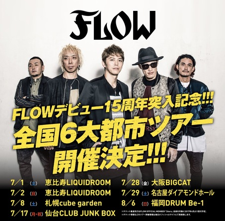 FLOW 15th Anniversary TOUR 2017「We are still Fighting Dreamers」告知画像 (okmusic UP\'s)