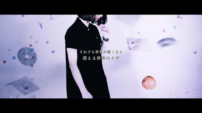 「消える世界のイヴ」MV キャプチャ