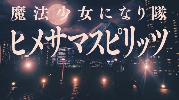 「ヒメサマスピリッツ」MV キャプチャ (okmusic UP\'s)