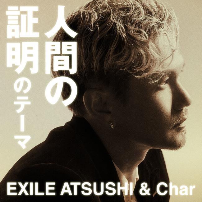 EXILE ATSUSHI、Charとコラボした「人間の証明のテーマ」&2ndアルバムをアナログ盤で発売
