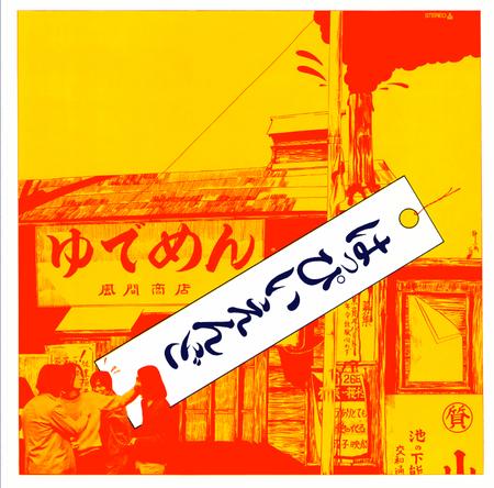 アルバム『はっぴいえんど』/はっぴいえんど (okmusic UP's)