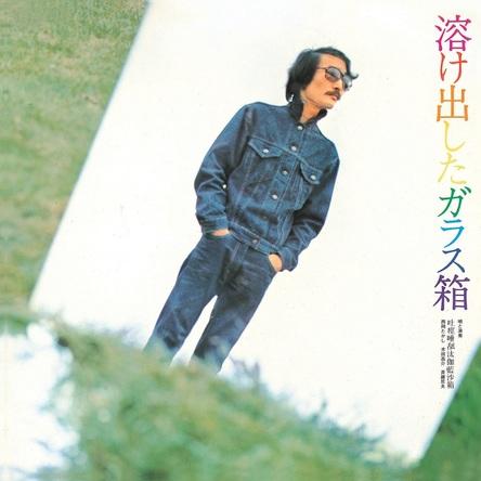 アルバム『溶け出したガラス箱』/西岡たかし・木田高介・斉藤哲夫 (okmusic UP's)