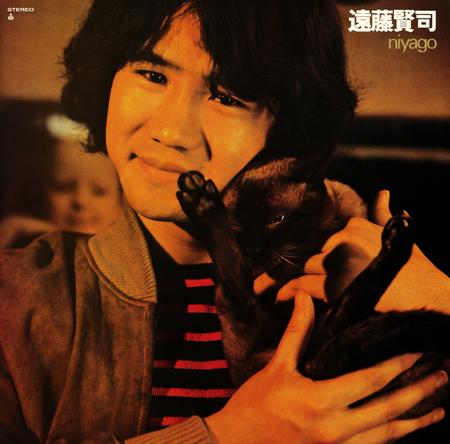 アルバム『niyago』/遠藤賢司 (okmusic UP's)