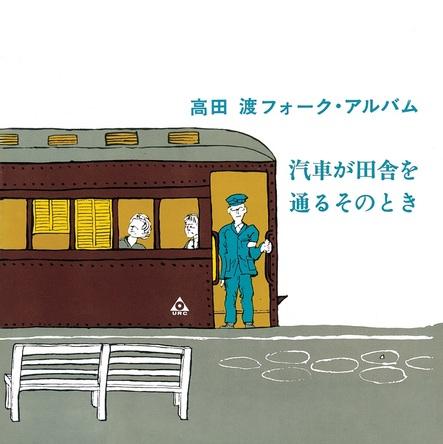 アルバム『 汽車が田舎を通るそのとき』/高田渡 (okmusic UP's)