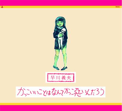 アルバム『かっこいいことはなんてかっこ悪いんだろう』/早川義夫 (okmusic UP's)