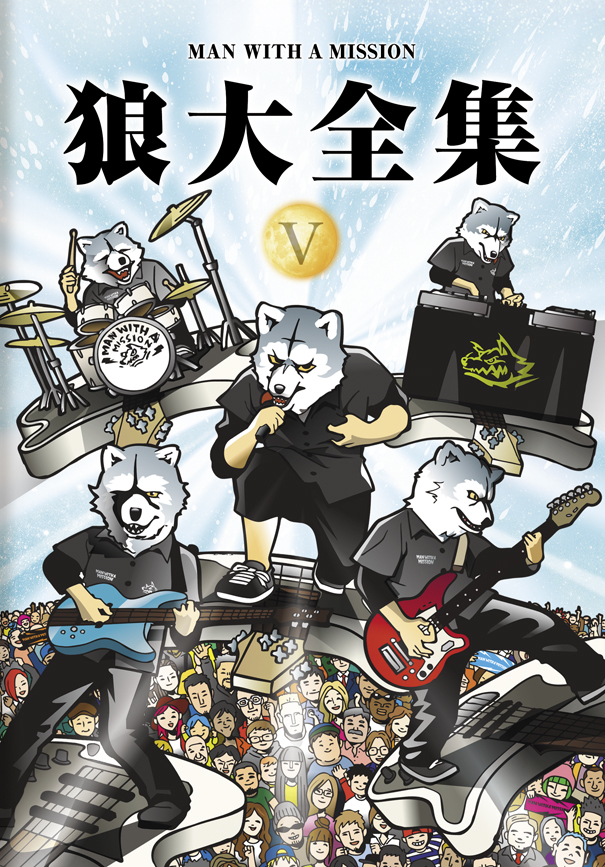 MAN WITH A MISSION、狼大全集ラストの第5弾リリース決定