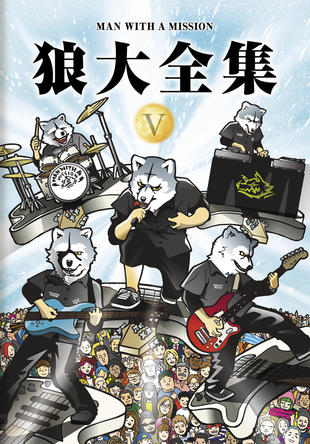 DVD&Blu-ray「狼大全集V」 (okmusic UP\'s)