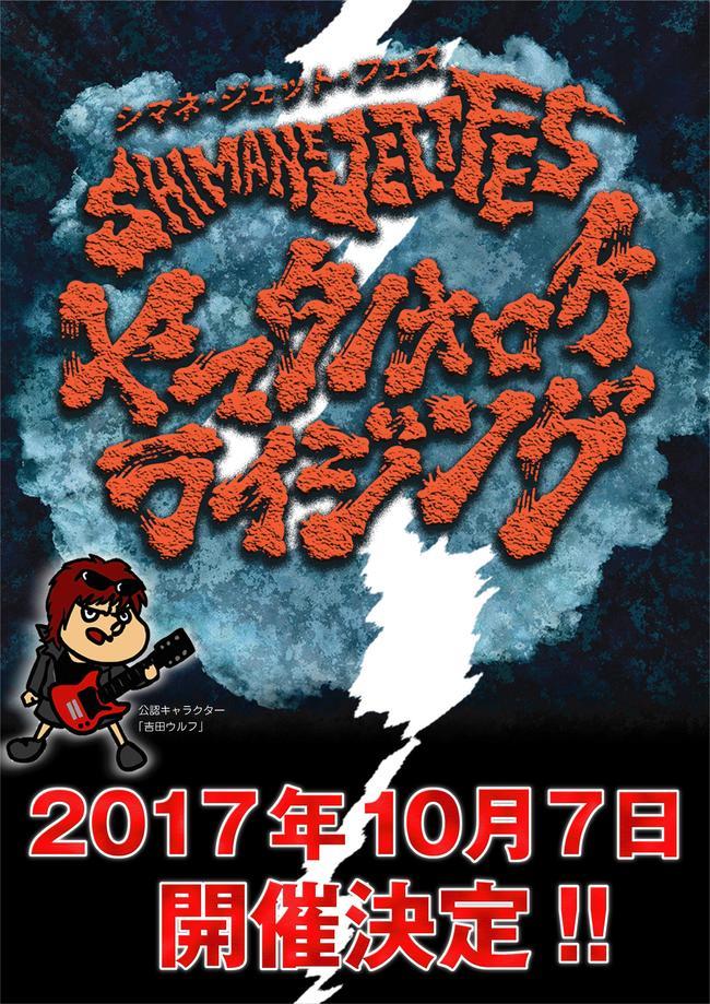 『SHIMANE JETT FES ヤマタノオロチライジング2017』