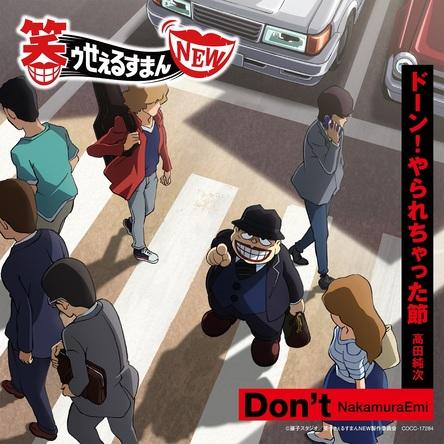 シングル「Don't/ドーン!やられちゃった節」 (okmusic UP\'s)