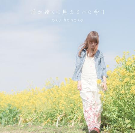 アルバム『遥か遠くに見えていた今日』【初回限定盤】(CD+DVD) (okmusic UP's)
