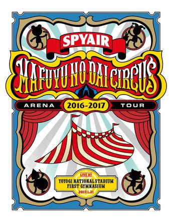 DVD『SPYAIR ARENA TOUR 2016-2017 真冬の大サーカス』【初回生産限定盤】 (okmusic UP's)