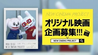 『NEW CINEMA PROJECT』告知画像 (okmusic UP\'s)