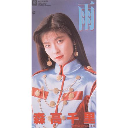 「雨」('90)/森高千里 - ジャケット画像 (okmusic UP's)