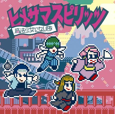 シングル「ヒメサマスピリッツ」【通常盤】(CD) (okmusic UP's)