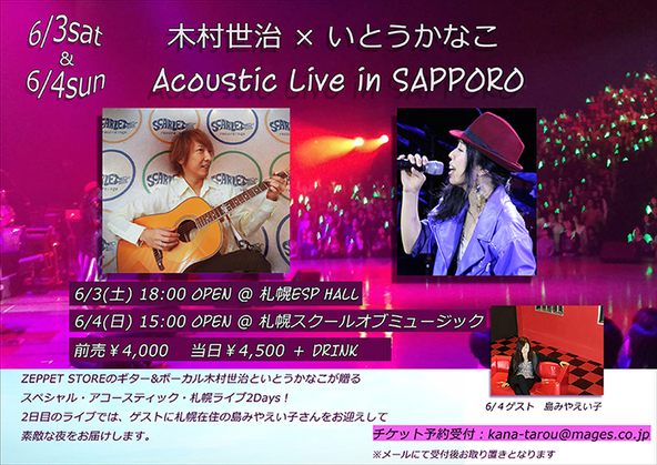 『木村世治×いとうかなこ Acoustic Live in Sapporo』 (okmusic UP\'s)