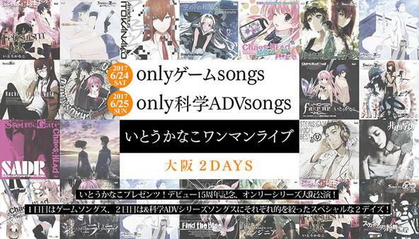 『いとうかなこワンマンライブ~only ゲーム songs~&~only 科学ADV songs~』 (okmusic UP's)