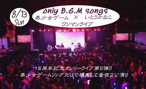 『美少女ゲーム × いとうかなこワンマンライブ~only B.G.M songs~』 (okmusic UP's)