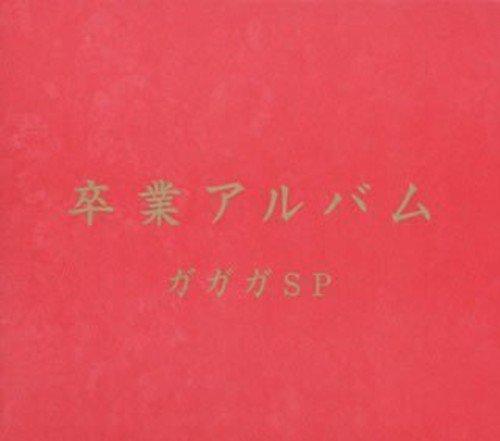 『卒業アルバム』('02)/ガガガSP (okmusic UP's)