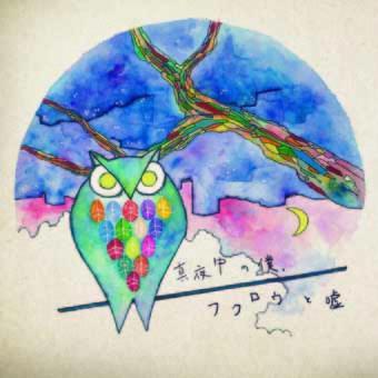 アルバム『真夜中の僕、フクロウと嘘』 (okmusic UP's)