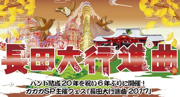 ガガガSP 主催フェス『長田大行進曲2017』 (okmusic UP\'s)