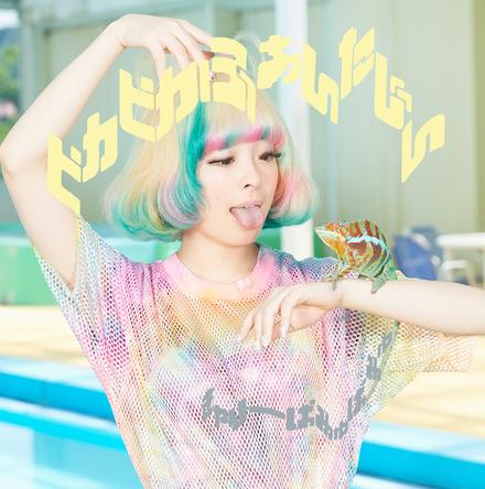 アルバム『ピカピカふぁんたじん』 【初回盤A】 (okmusic UP's)