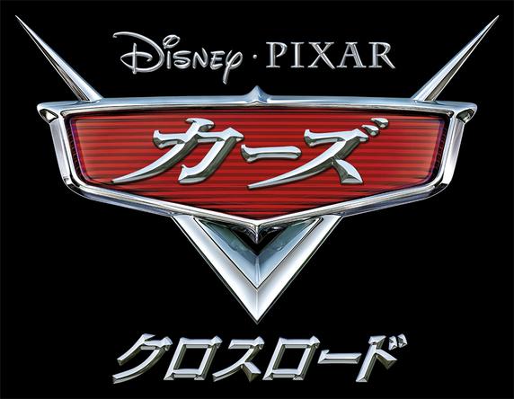 『カーズ/クロスロード』ロゴ (c)2017 Disney/Pixar. All Rights Reserved.(okmusic UP's)