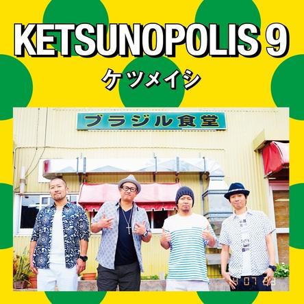 アルバム『KETSUNOPOLIS 9』 【CD】 (okmusic UP's)