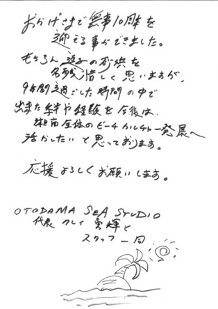 「音霊 OTODAMA SEA STUDIO」 (okmusic UP's)