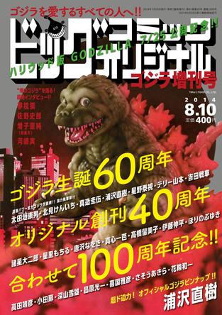 """ビッグコミックオリジナル""""ゴジラ""""増刊号 (okmusic UP's)"""