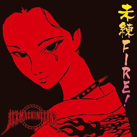 シングル「未練FIRE!」 (okmusic UP's)
