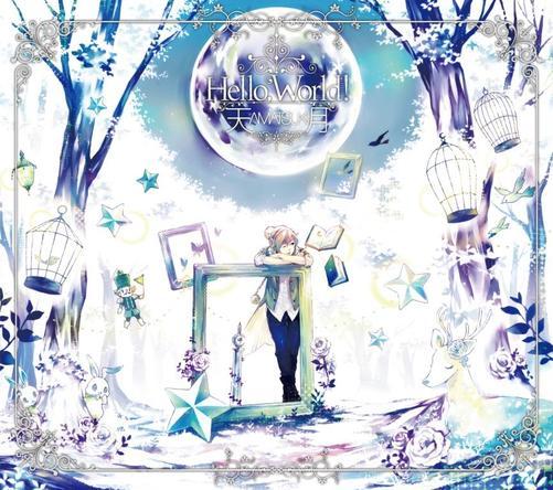 アルバム『Hello, World!』 【初回限定盤】 (okmusic UP's)