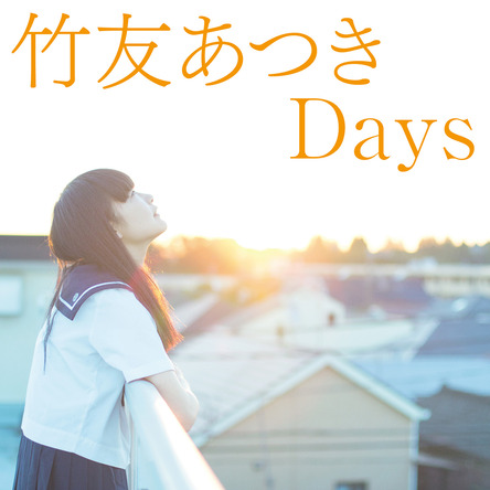 配信シングル「Days」 (okmusic UP's)