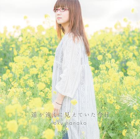 アルバム『遥か遠くに見えていた今日』【通常盤】(CD) (okmusic UP's)
