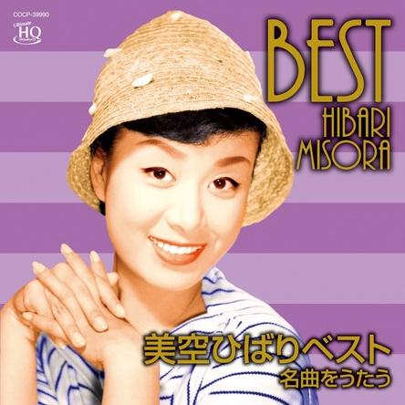 アルバム『美空ひばりベスト ~名曲をうたう』 (okmusic UP's)