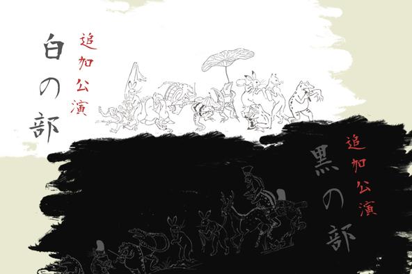 「黒白歌合戦」追加公演 (okmusic UP\'s)