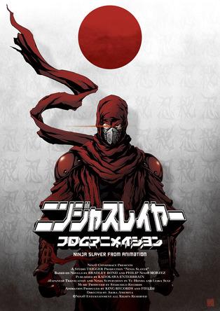 "网络朋克忍者玩""Ninja Slayer From Animation""(okmusic UP's)"