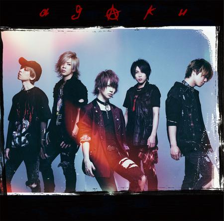 EP『AGAKU』【SuG ショップ限定盤(予約限定販売)】(CD+GOODS) (okmusic UP's)