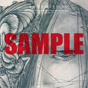 公式通販限定特典:8cm single (okmusic UP's)