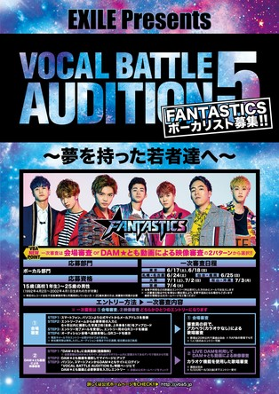 『EXILE Presents VOCAL BATTLE AUDITION5』 (okmusic UP's)